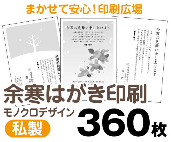 【余寒はがき印刷】【360枚】【私製はがき】【モノクロ】【レターパックライト無料】