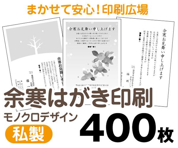 【余寒はがき印刷】【400枚】【私製はがき】【モノクロ】【レターパックライト無料】