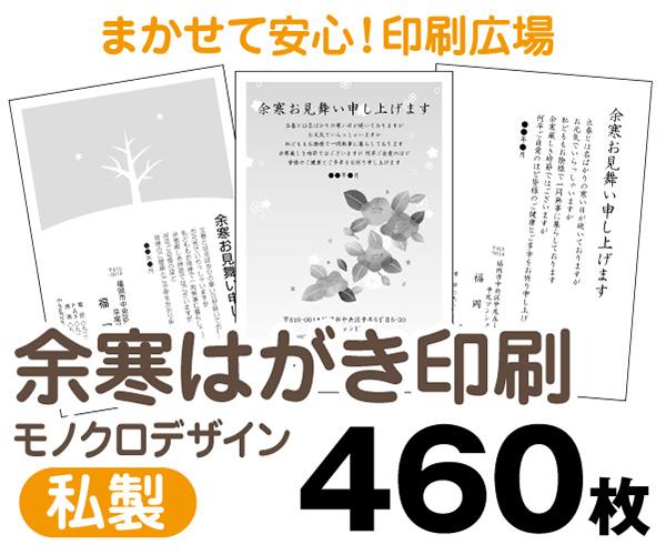 【余寒はがき印刷】【460枚】【私製はがき】【モノクロ】【レターパックライト無料】