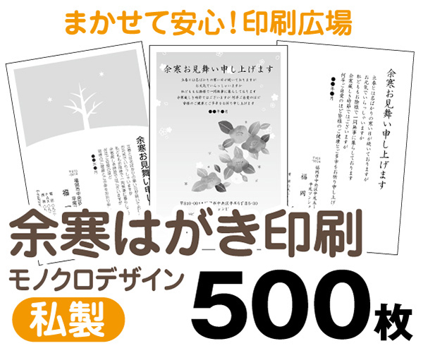 【余寒はがき印刷】【500枚】【私製はがき】【モノクロ】【レターパックライト無料】