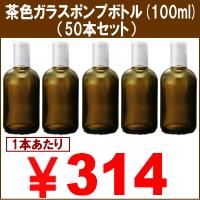 【新品(50本セット)/送料無料/ご奉仕品】茶色ガラスポンプボトル(100ml)[白キャップ]