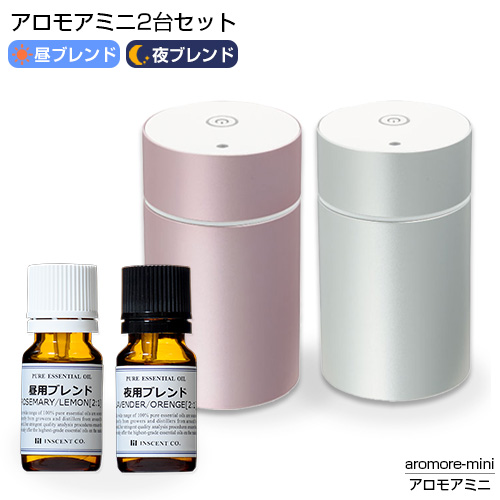 アロモアミニ[aromore-mini](アロマディフューザー) 2台セット/昼夜アロマオイル付き(各10ml)【送料無料】