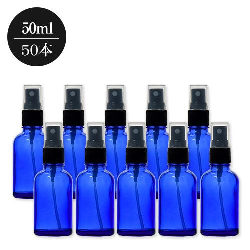 【新品(50本セット)】 青色ガラス スプレーボトル(50ml) スプレー付 ガラス製 アロマ 容器