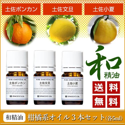 柑橘系3本セット