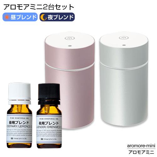 アロモアミニ[aromore-mini](アロマディフューザー) 2台セット 昼用 夜用 アロマオイル付き(各10ml)