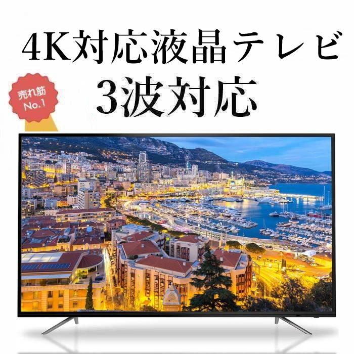 液晶テレビ 43インチ テレビ 43型 43v型 4K対応液晶テレビ 3波対応 地上デジタ ル BS CS フルハイビジョン液晶テレビ 壁掛けテレビ 外付けHDD録画対応