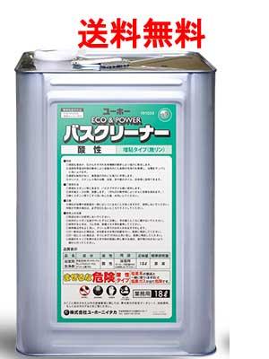 ユーホーニイタカ バスクリーナー 酸性 18L 送料無料