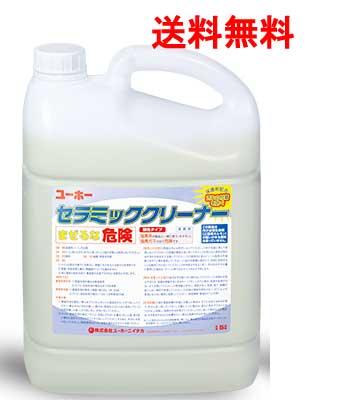 ユーホーニイタカ トイレ用セラミッククリーナー 5L×4本  送料無料
