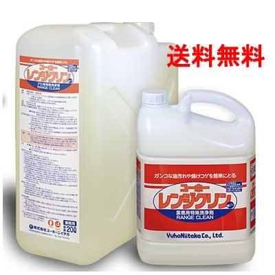 ユーホーニイタカ 油汚れ洗浄剤 レンジクリン 20L【送料無料】