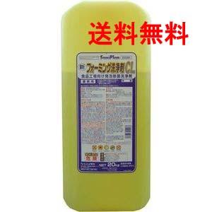 ニイタカ サニプラン フォーミング洗浄剤CL 20kg