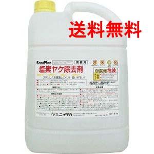 ニイタカ サニプラン 塩素ヤケ除去剤 5kg×3