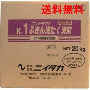 ニイタカふきん洗たく洗剤 20kg BIB