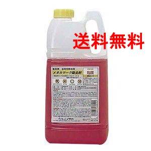 メタルマーク除去剤 2K×6(1ケース出荷)