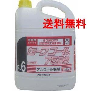セーフコール75ES 5L×4(1ケース出荷)