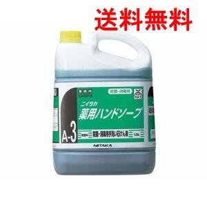 手洗いと同時に殺菌 消毒 日本製 ニイタカ 薬用ハンドソープ業務用 1ケース出荷 5kg×3本 10%OFF A-3
