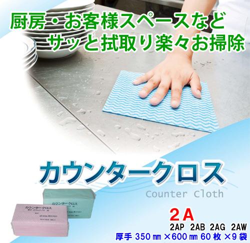 カウンタークロス 2Aシリーズ厚手 レギュラーサイズ 1ケース(540枚)