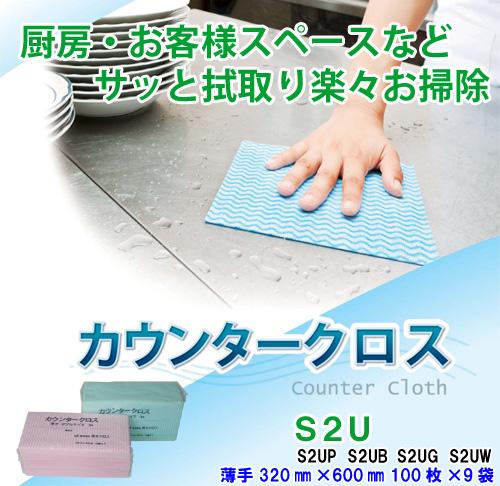 カウンタークロス S2Uシリーズ薄手 レギュラーサイズ 1ケース(900枚)
