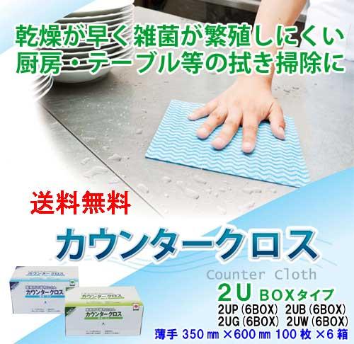 カウンタークロス 2UBOXタイプ薄手 レギュラーサイズ 1ケース(600枚)