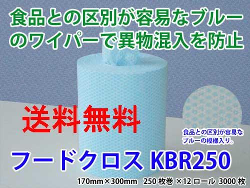 フードクロス KBR250 ロール 1ケース(250枚×12本)