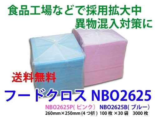 フードクロス NBO2625 260mm×250mm 4つ折り (100枚×30袋)