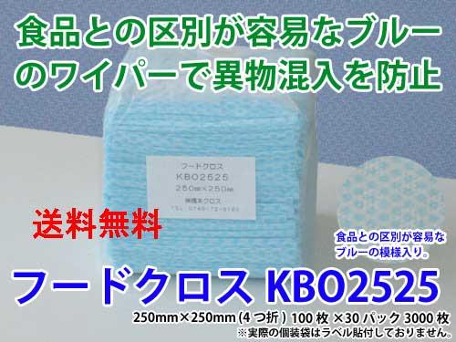 フードクロス KBO2525 250mm×250mm 4つ折り (100枚×30袋)