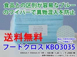 フードクロス KBO3035 300mm×350mm 4つ折り (100枚×20袋)