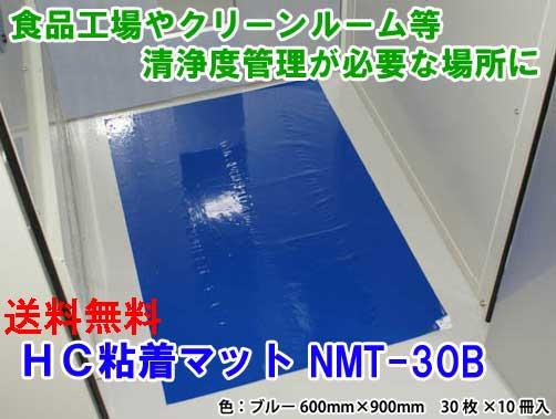 橋本クロス HC粘着マット NMT-30Bブルー 600mm×900mm(300枚)