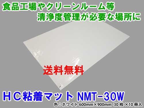 橋本クロス HC粘着マット NMT-30Wホワイト 600mm×900mm(300枚)