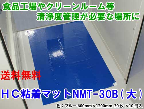 橋本クロス HC粘着マット NMT-30B(大)ブルー 600mm×1200mm(300枚)