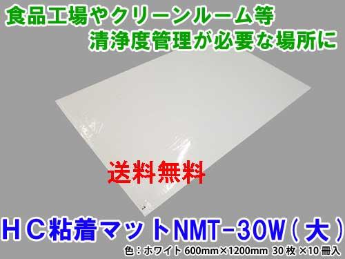 橋本クロス HC粘着マット NMT-30W(大)ホワイト 600mm×1200mm(300枚)
