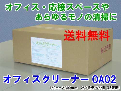橋本クロス オフィスクリーナーOA02 160mm×300mm 250枚×6本詰替用