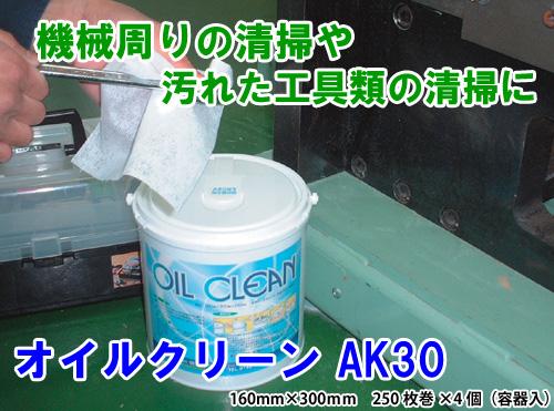 橋本クロス オイルクリーンAK31 160mm×300mm 250枚×6本詰替用