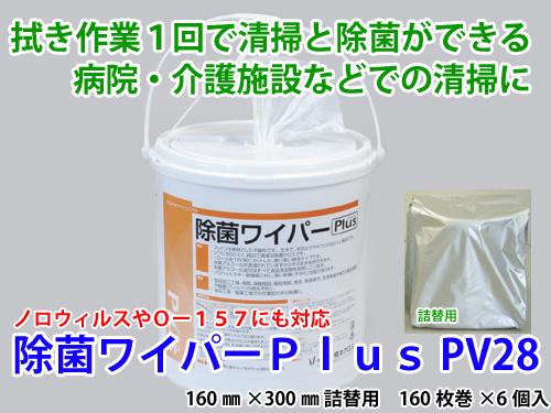 橋本クロス 除菌ワイパープラスPV28 160mm×300mm 160枚×6本詰替用