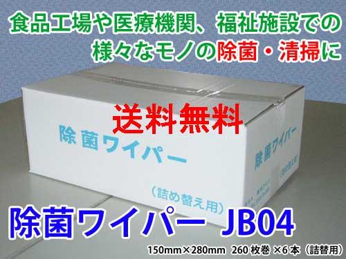 橋本クロス 除菌ワイパーJB04 160mm×260mm 260枚×6本詰替用