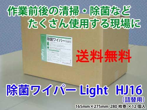 橋本クロス 除菌ワイパーライトHJ16 150mm×300mm 280枚×12本詰替用