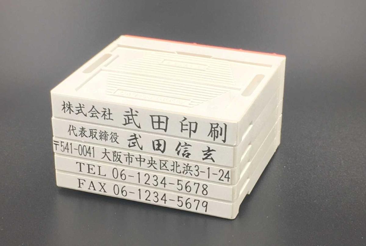 【送料無料】 ゴム印(横)分割住所印・アドレス印(ゴム印)62mm5段アドレス印マーク