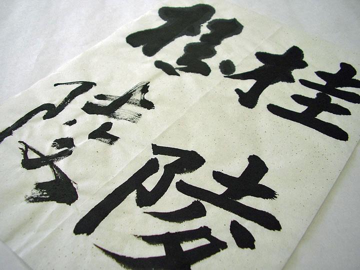 手漉半紙 桂陵 -KEIRYO- 1000枚入り書道 習字 和紙