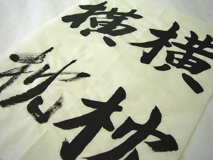手漉半紙 横枕 -YOKOMAKURA- 1000枚入り書道 習字 和紙