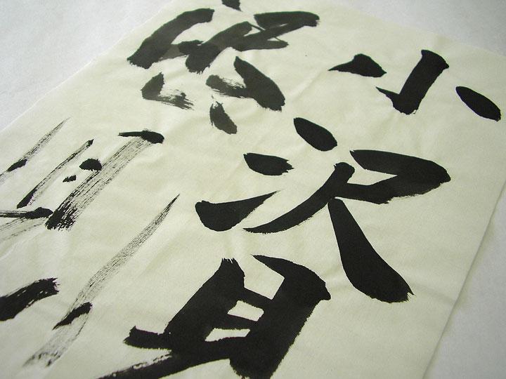 手漉半紙 小沢見 -KOZOMI- 1000枚入り書道 習字 和紙