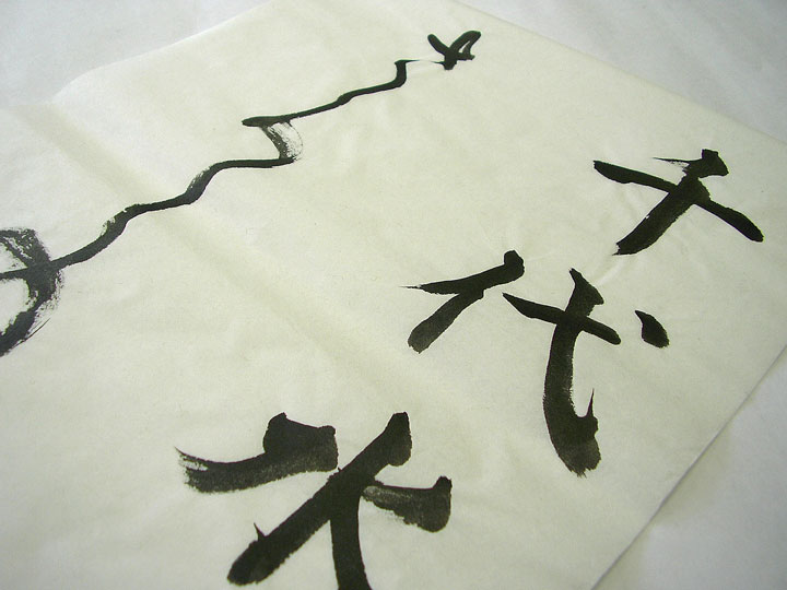 千代水 -CHIYOMI- 半切100枚入り書道 習字 和紙