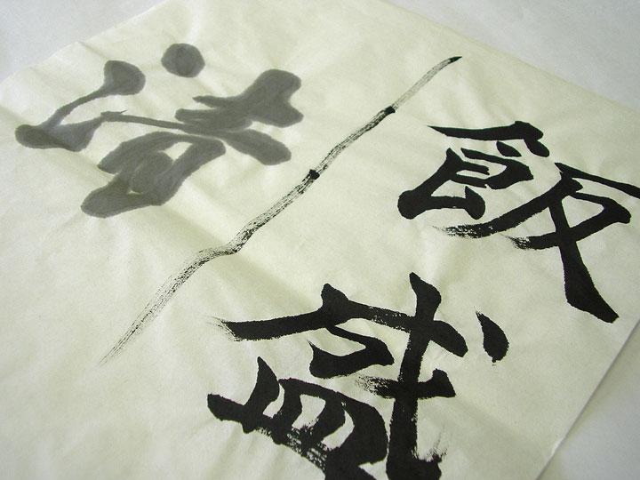 因州手漉画仙紙飯盛山 ~IIMORIYAMA- 半切100枚入り書道 習字 和紙