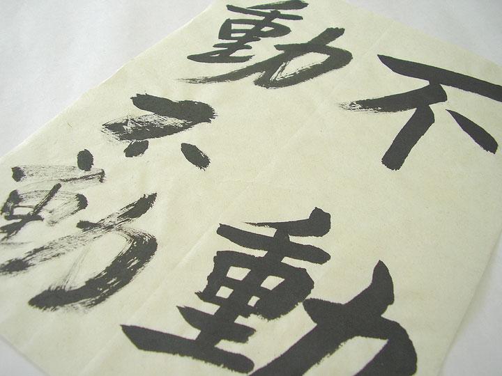 因州手漉半紙 不動山 -FUDOSAN- 1000枚入り書道 習字 和紙