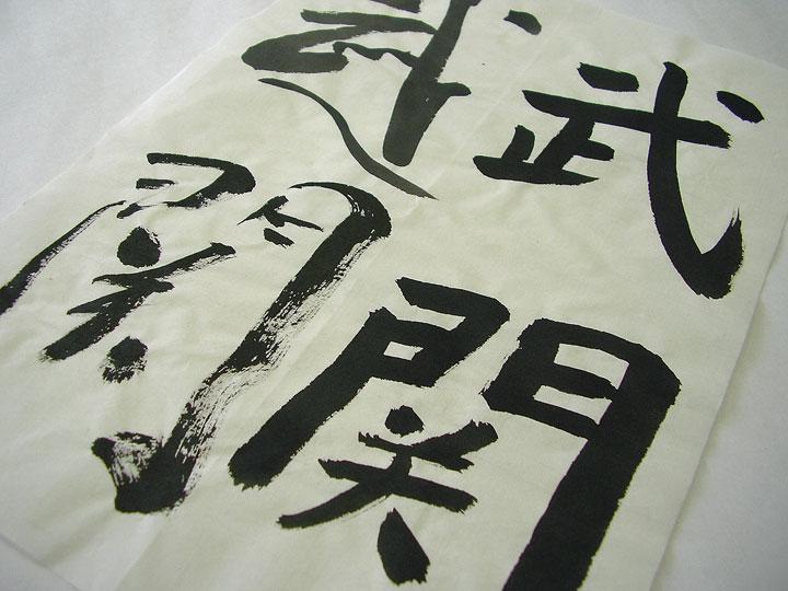手漉半紙 武関 -BUKAN- 1000枚入り書道 習字 和紙