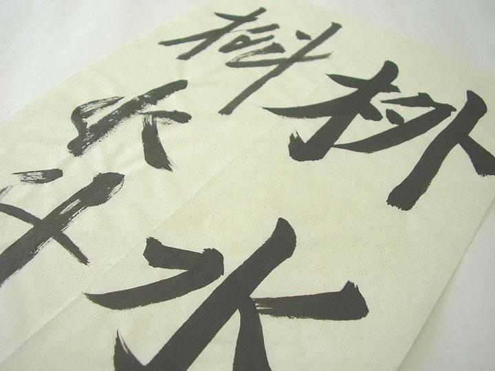 因州手漉半紙 桝水 -MASUMIZU- 1000枚入り書道 習字 和紙