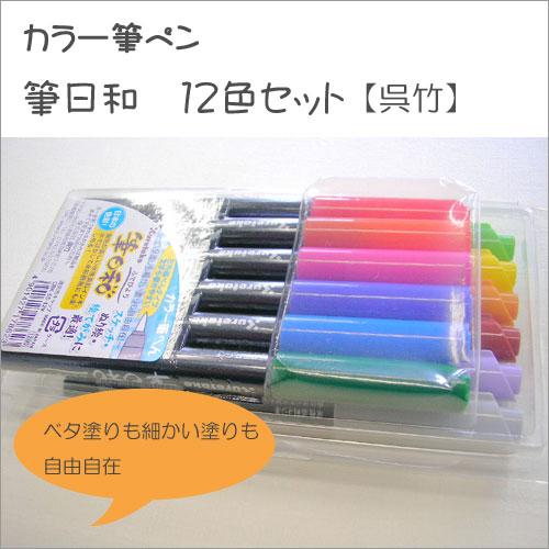 【ネコポス便対応】カラー筆ペン筆日和 12色セット【呉竹】 【マーカーセットフェア特価】