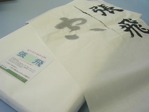 張飛 -TYOUHI- 1.75×7.5 50枚入り書道 習字 和紙