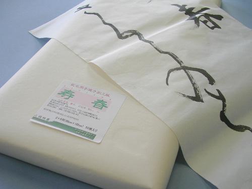 寿春 2×6 50枚入り書道 習字 和紙