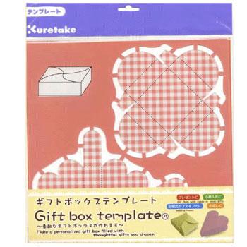 プレゼントに 予約 結婚式のプチギフトに素敵なギフトボックスが作れます ギフトボックステンプレート セール特価 A 新作通販