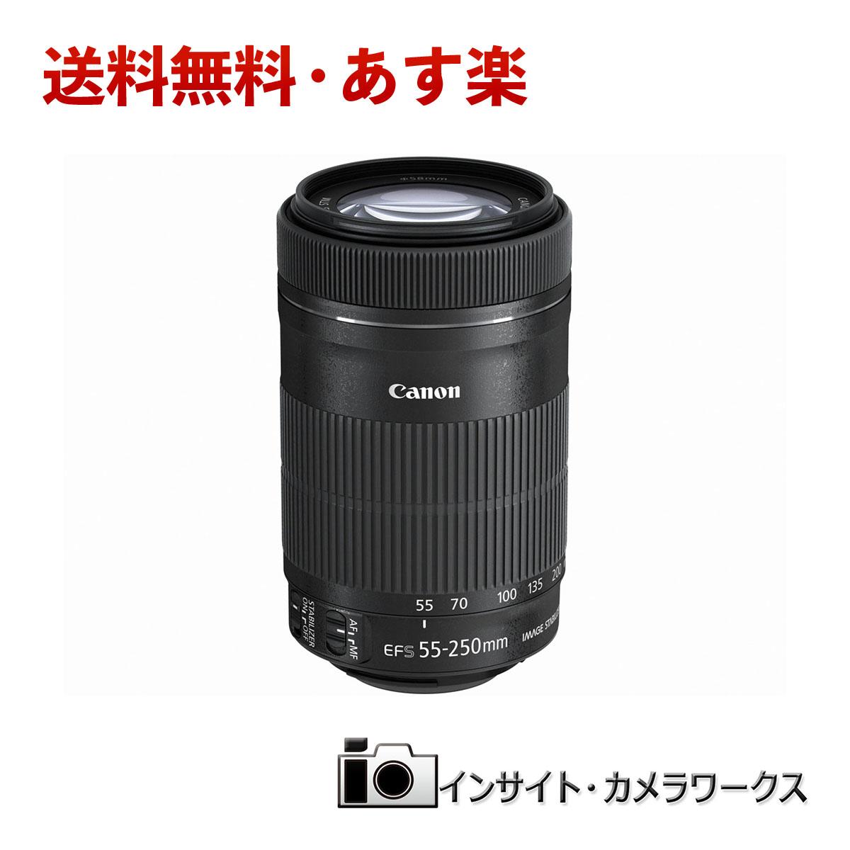 【あす楽対応・送料無料】 【あす楽】Canon 望遠ズームレンズ レンズ 望遠 EF-S55-250mm F4-5.6 IS STM APS-C対応 EF-S55-250ISSTM キヤノン Kiss Xシリーズ対応 望遠レンズ 運動会 発表会に 交換レンズ