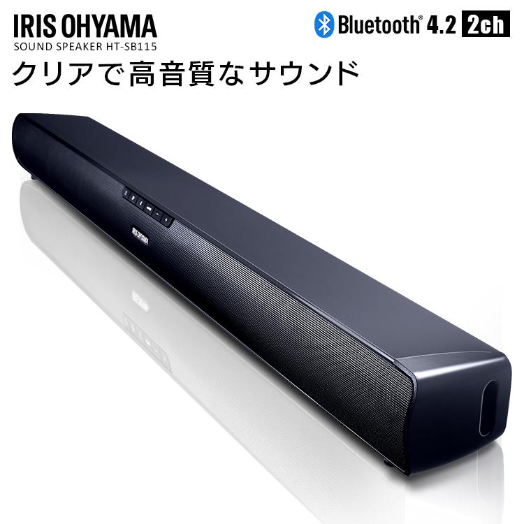 サウンドスピーカー HT-SB-115 ブラック 送料無料 クリア 高音質 サウンド 臨場感 モード スピーカー 低重音 立体的 壁掛け リモコン TV テレビ アイリスオーヤマ